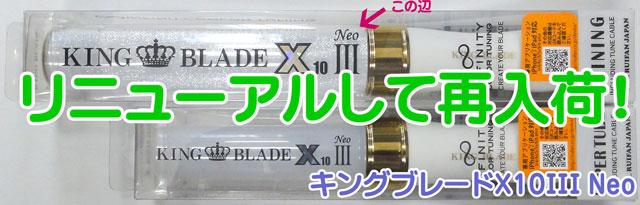 x10-3neo