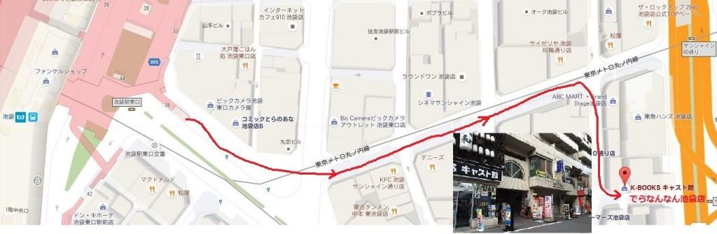 池袋店地図詳細